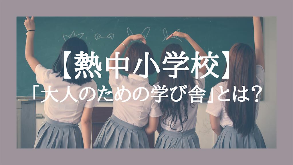 f:id:chihiro-kk:20200613105158p:image