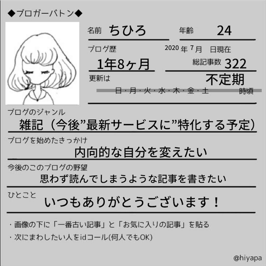 f:id:chihiro-kk:20200711092837p:image