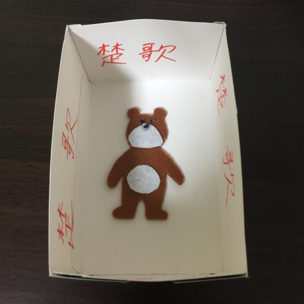f:id:chihiro-sasaki:20170829233423j:plain