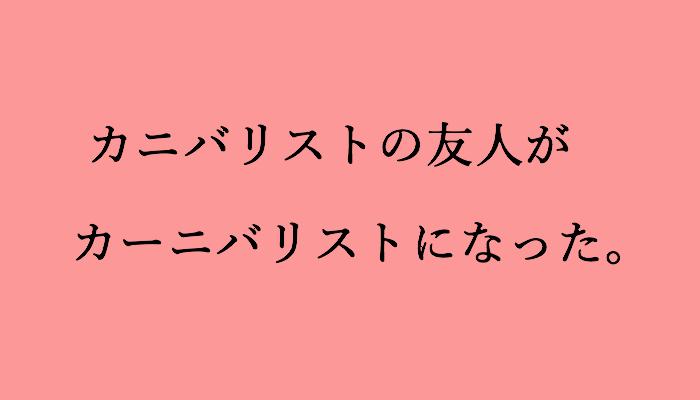 f:id:chihiro-sasaki:20170831211347p:plain