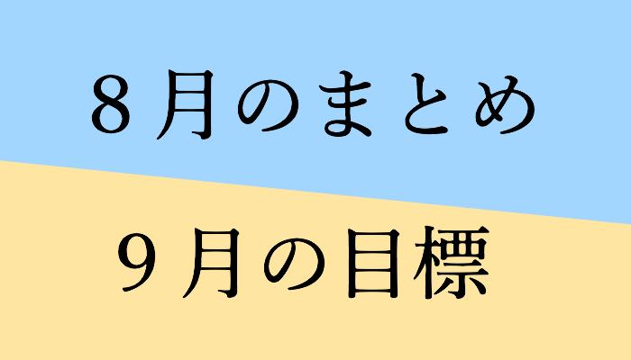 f:id:chihiro-sasaki:20170903090112p:plain