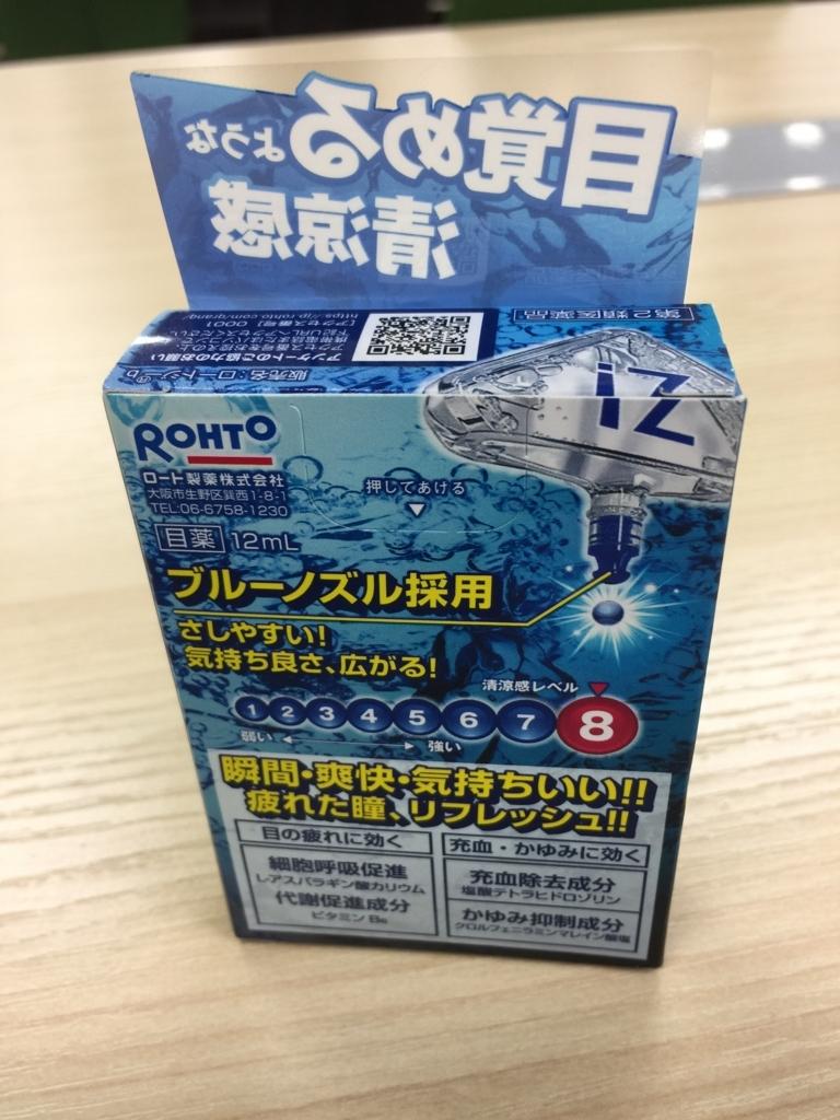 f:id:chihiro-sasaki:20170906162813j:plain
