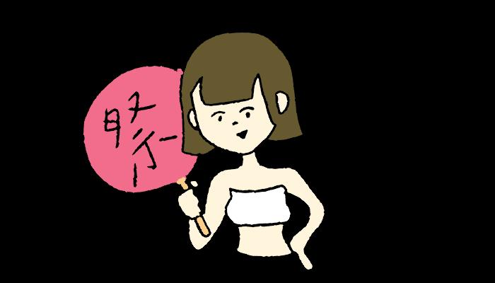 f:id:chihiro-sasaki:20170907150216p:plain