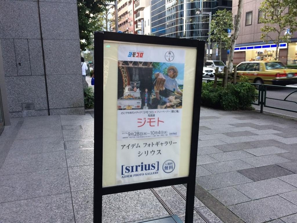 f:id:chihiro-sasaki:20171006225742j:plain