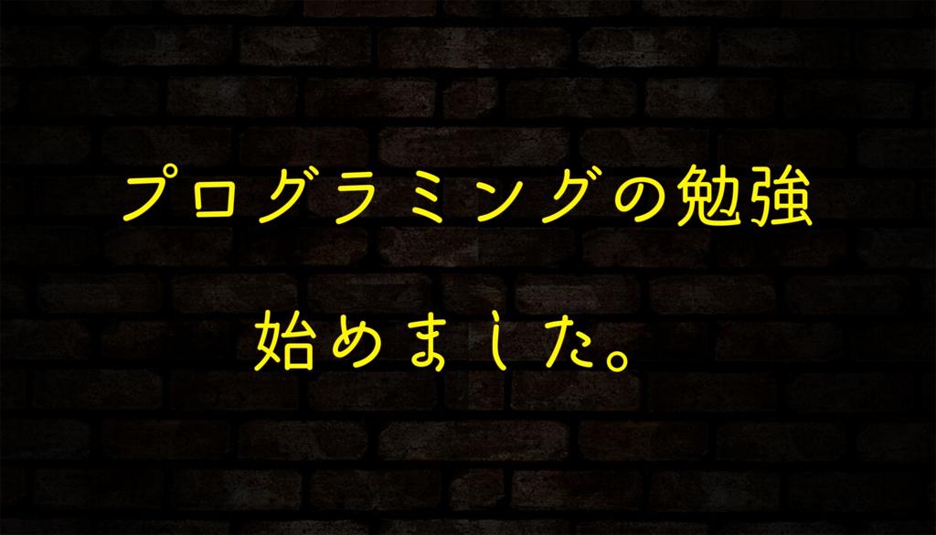 f:id:chihiro-sasaki:20171022213732j:plain