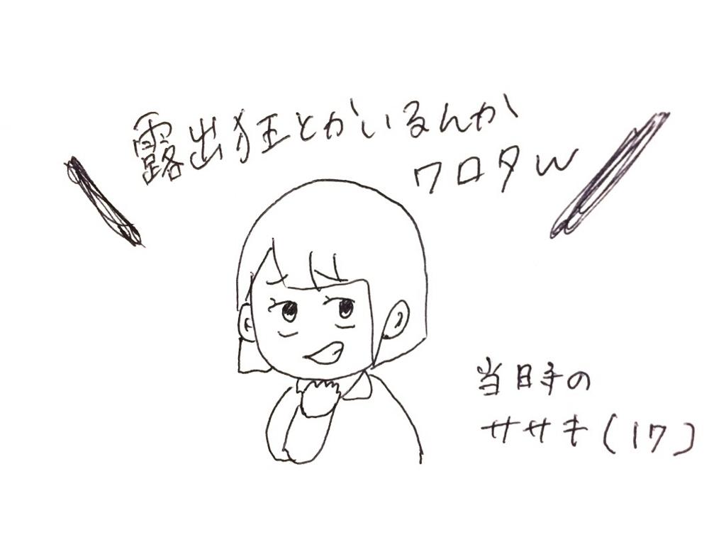f:id:chihiro-sasaki:20171029154645j:plain