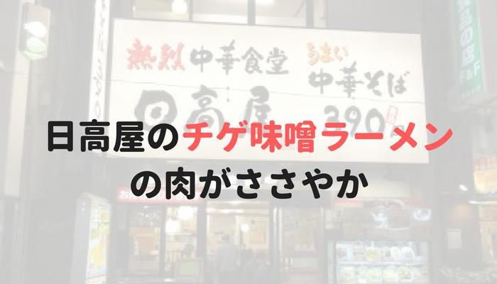 f:id:chihiro-sasaki:20180114230742p:plain