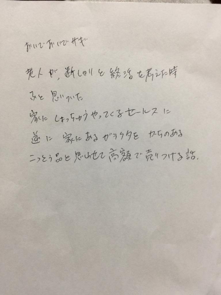 f:id:chihiro-sasaki:20180128010853j:plain