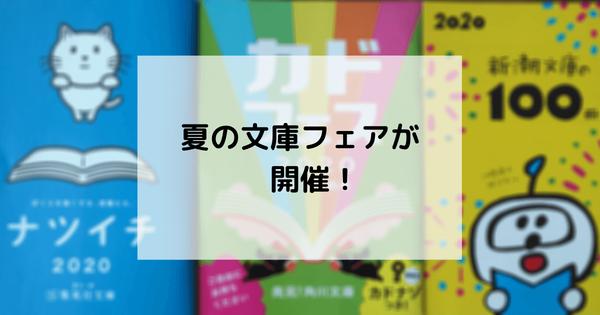 f:id:chihiro0203:20200713105548p:plain
