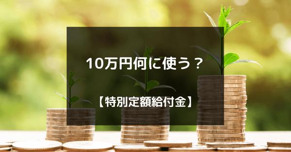 f:id:chihiro0203:20200713112438p:plain