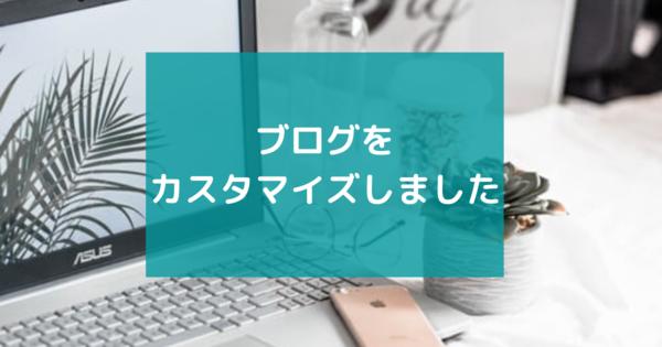 f:id:chihiro0203:20200713113652p:plain