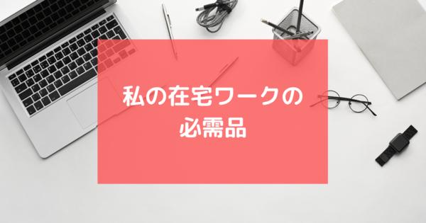 f:id:chihiro0203:20200713113921p:plain