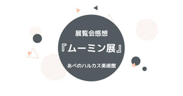 f:id:chihiro0203:20200716094454p:plain