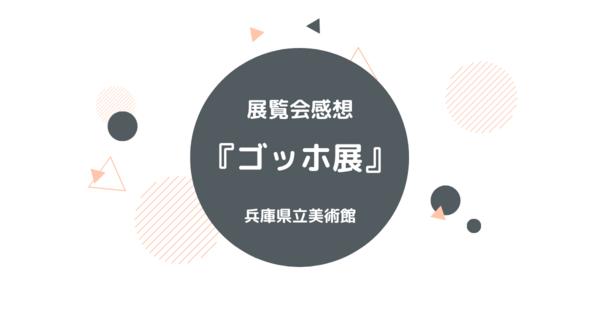 f:id:chihiro0203:20200717215320p:plain