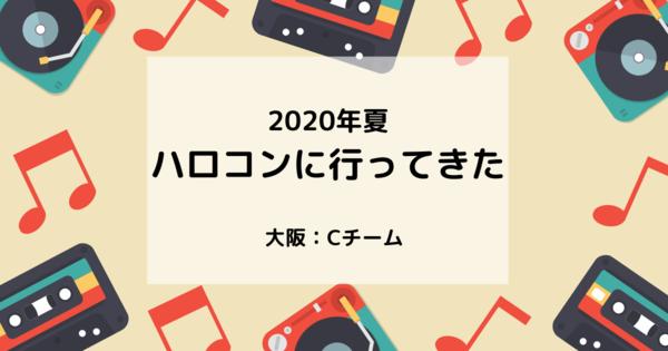 f:id:chihiro0203:20200725152304p:plain