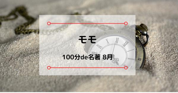 f:id:chihiro0203:20200905112325p:plain