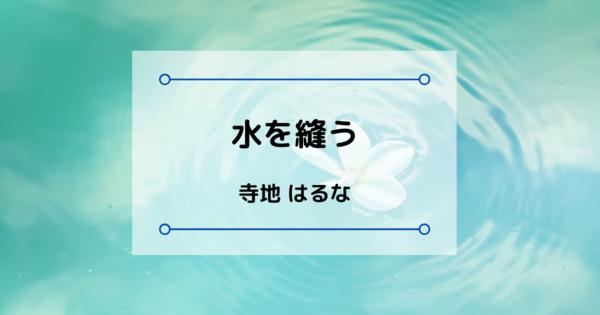 f:id:chihiro0203:20200911214547p:plain