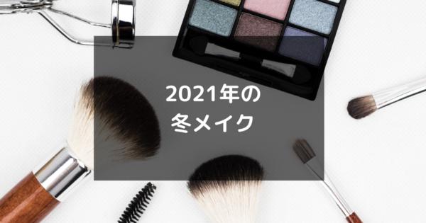 f:id:chihiro0203:20210211200252p:plain