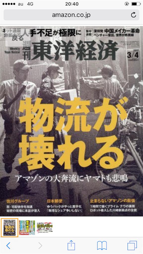f:id:chihiro86mc:20170308204523p:image