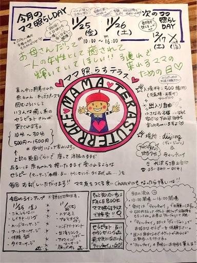 f:id:chihiro9:20161111112203j:image