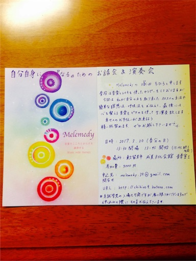 f:id:chihiro9:20170220155808j:image