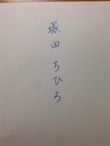 f:id:chihiro9:20170324195355j:image