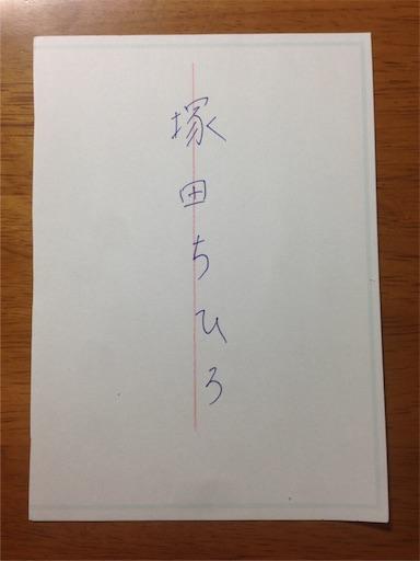 f:id:chihiro9:20170907171620j:image