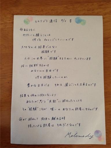 f:id:chihiro9:20180805133209j:image