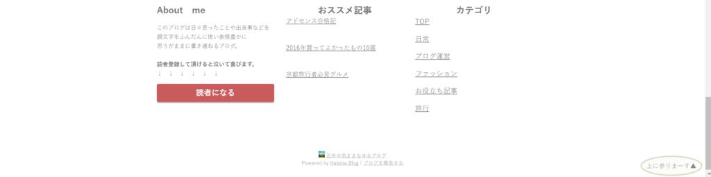 f:id:chihiro_dayori:20170603163840p:plain