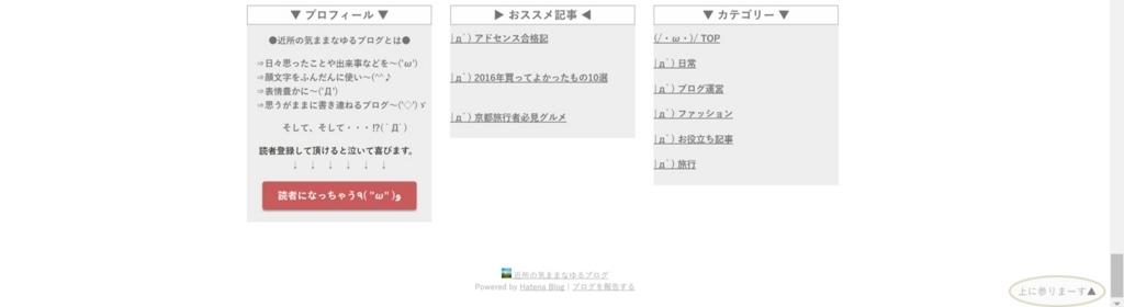 f:id:chihiro_dayori:20170603164720j:plain