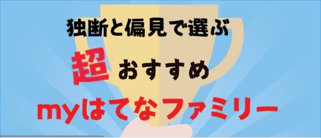 f:id:chihiro_dayori:20170604043808j:plain