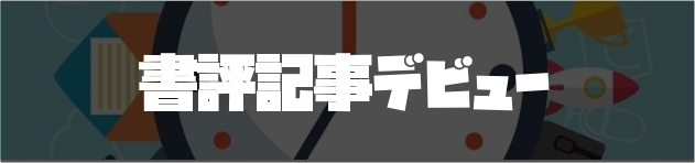f:id:chihiro_dayori:20170701141255j:plain