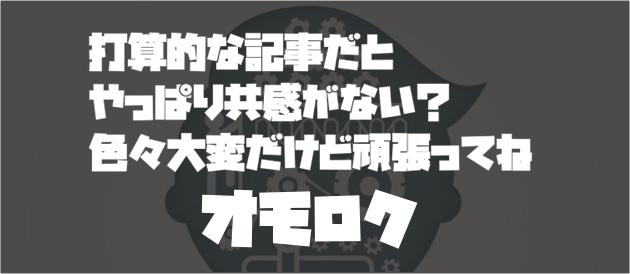 f:id:chihiro_dayori:20170715203728j:plain