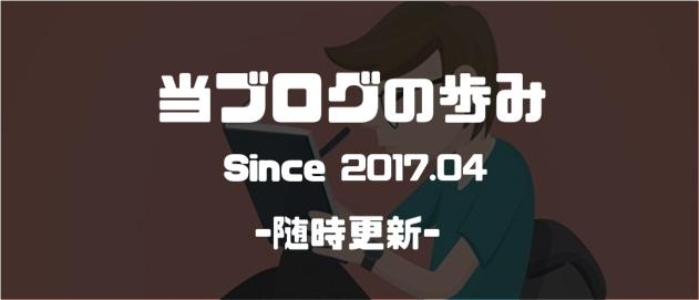 f:id:chihiro_dayori:20170801234128j:plain