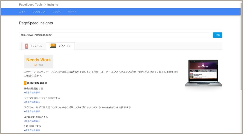 f:id:chihiro_dayori:20170806150536p:plain