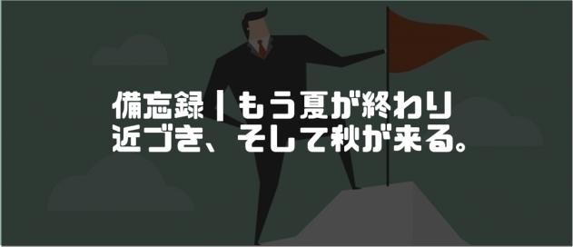 f:id:chihiro_dayori:20170826005653j:plain