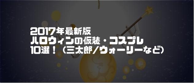 f:id:chihiro_dayori:20171011175532j:plain