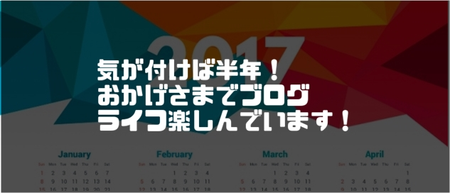 f:id:chihiro_dayori:20171029204616j:plain