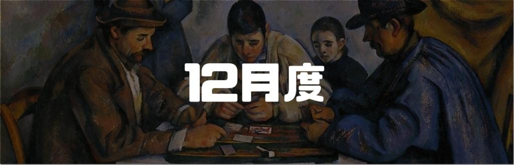 f:id:chihiro_dayori:20171201172754j:plain