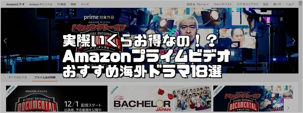 アマゾン プライム ビデオ おすすめ ドラマ