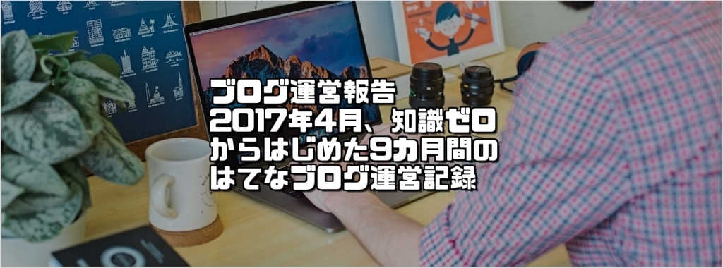 f:id:chihiro_dayori:20180201143209j:plain