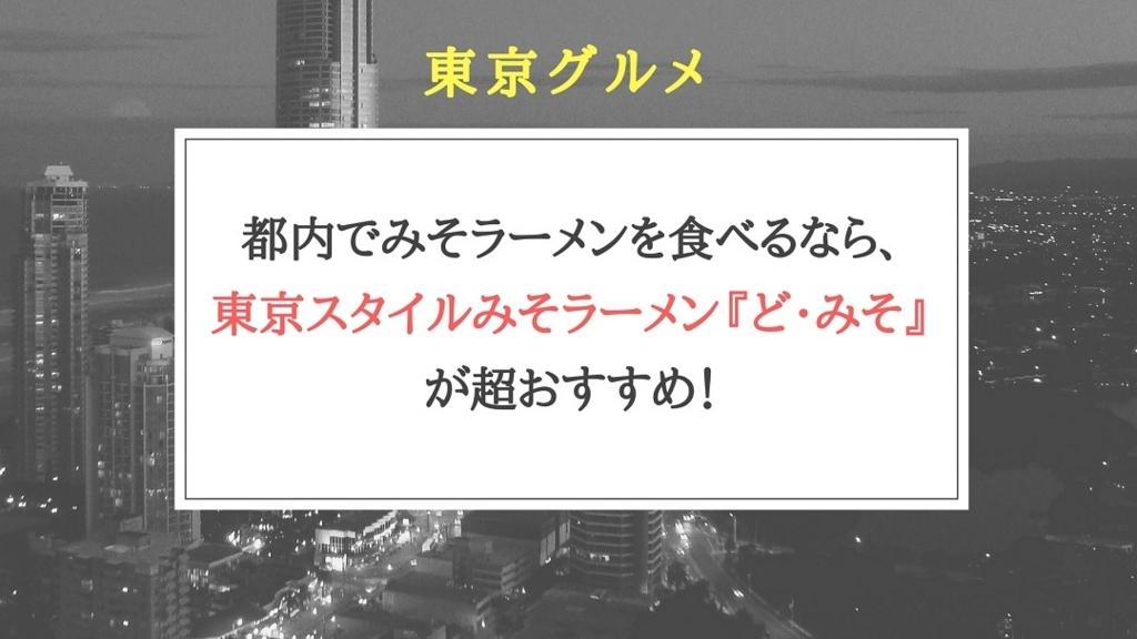 f:id:chihiro_dayori:20180228235729j:plain
