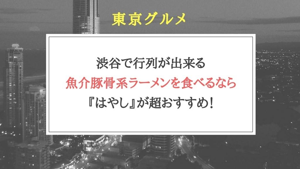 f:id:chihiro_dayori:20180301013331j:plain