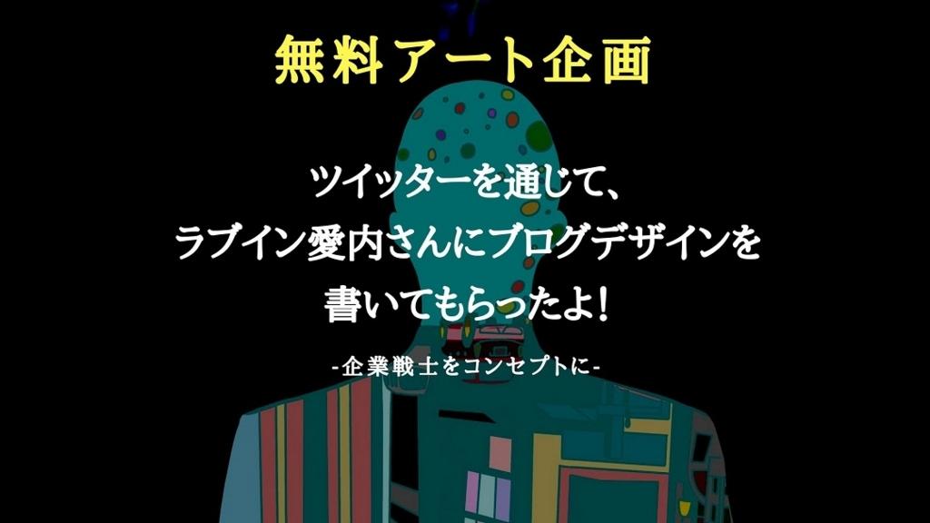 f:id:chihiro_dayori:20180316114232j:plain