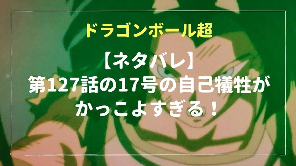 f:id:chihiro_dayori:20180327224211j:plain