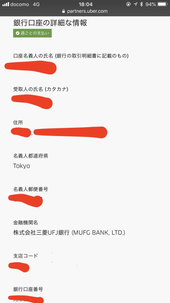 f:id:chihirocity:20181014224709p:plain