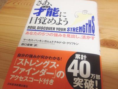 ストレングスファインダーの本