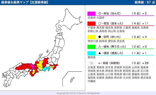 行ったことがある都道府県のマップ