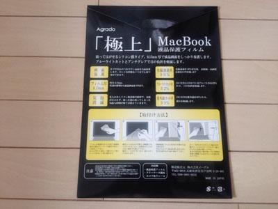 MacBookAir ブルーライトカットフィルム パッケージ裏面