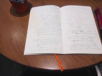 スタバでノートを広げているところ
